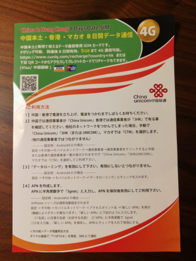 香港simの取説