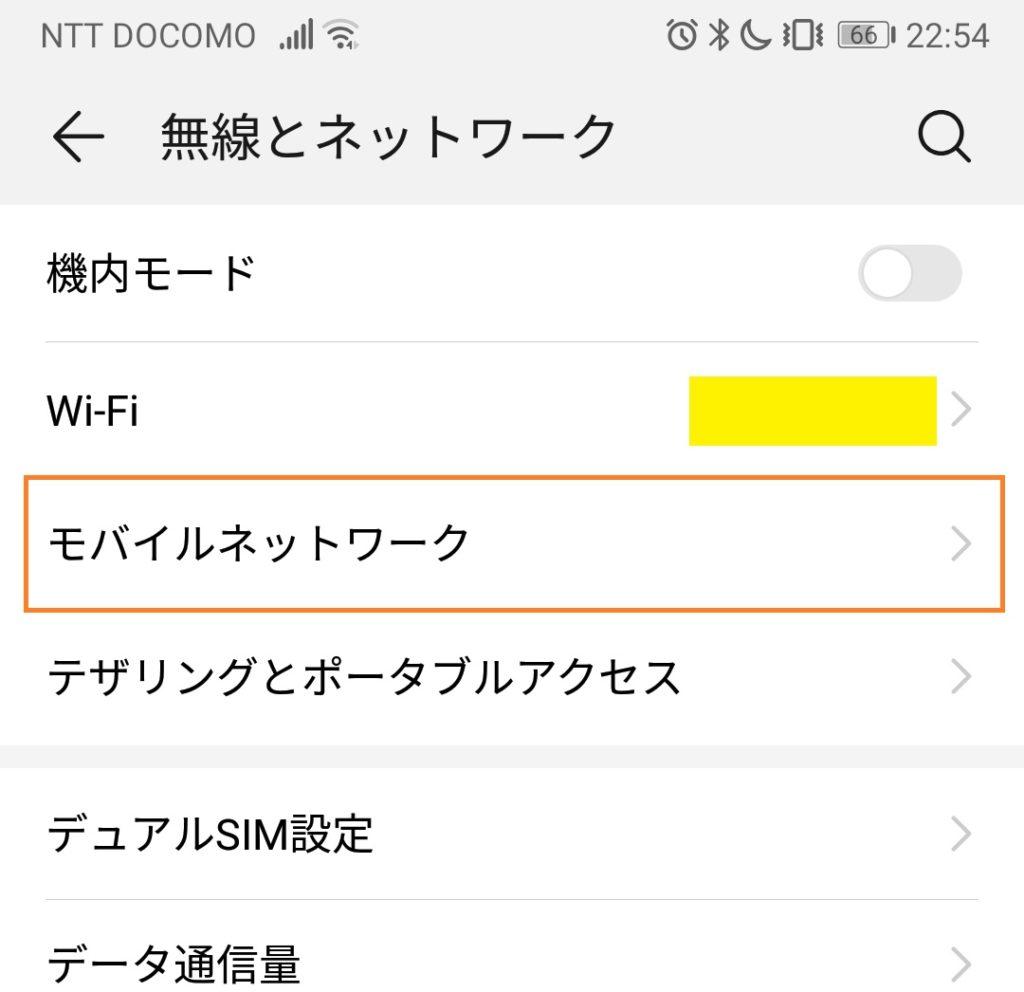 ネットワーク設定