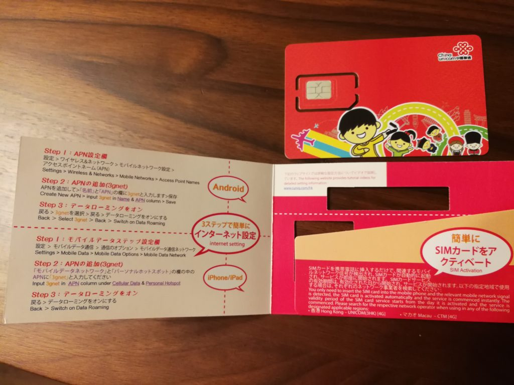 香港simの説明書