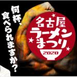 名古屋ラーメン祭り